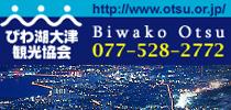 琵琶湖大津観光協会