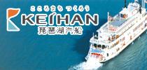 京阪びわ湖汽船