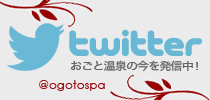 温泉Twitter