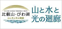 比叡山・びわ湖 山と水と光の廻廊