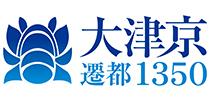 大津京遷都1350年記念