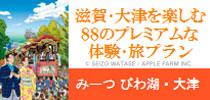 日本遺産滋賀