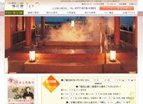 関西のアルカリ温泉宿泊施設暖灯館 きくのや