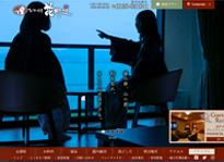 関西のアルカリ温泉宿泊施設びわ湖 花街道
