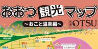 滋賀県大津・おごと温泉周辺の観光スポット