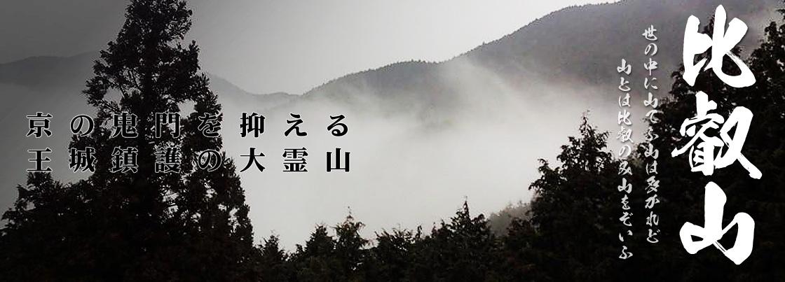 比叡山周辺