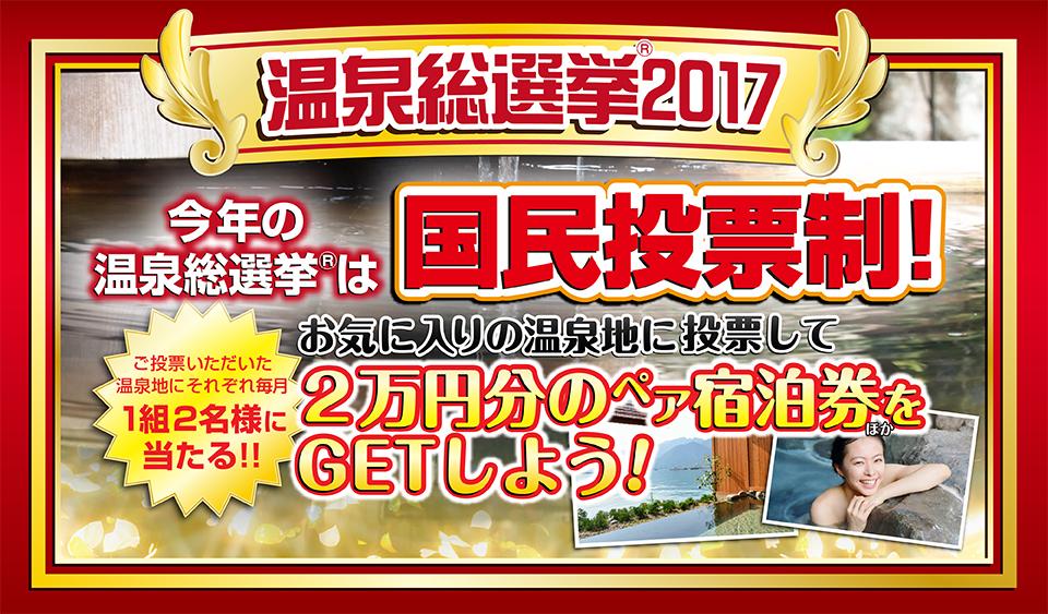 温泉総選挙2017